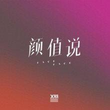 40 Questions Korean Drama - Xiao Zhan